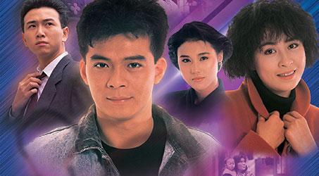 Nghĩa bất dung tình (1989) – bộ phim kinh điển về đề tài tình anh em ruột thịt