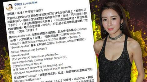 Hoa hậu Hong Kong 2015 Mạch Minh Thi tiết lộ chuyện bị xâm hại tình dục