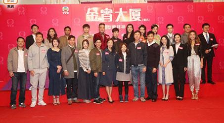"""Trần Sơn Thông, Lý Thi Hoa, Đàm Khải Kỳ… ra mắt phim """"Kim tiêu đại hạ"""""""