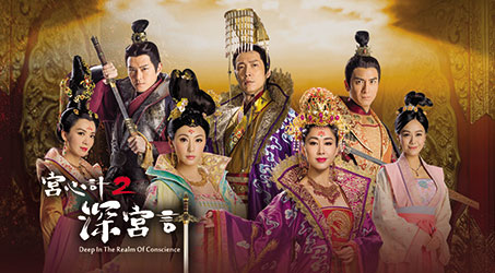 Thâm cung kế – Bộ phim được dàn dựng công phu của TVB