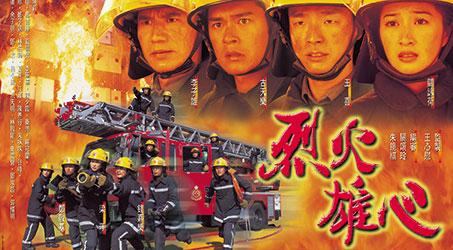 Cuộc chiến với lửa – Bộ phim mở màn cho loạt phim về lính cứu hỏa của TVB