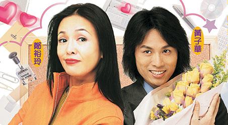 Thất vọng – Bộ phim hài tình huống kinh điển của TVB