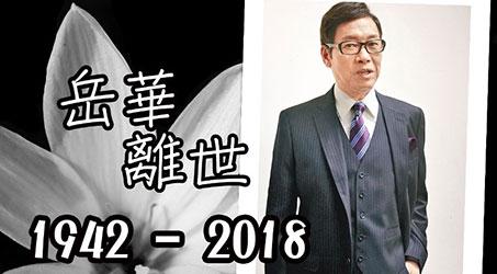 Diễn viên gạo cội Nhạc Hoa qua đời, hưởng thọ 76 tuổi