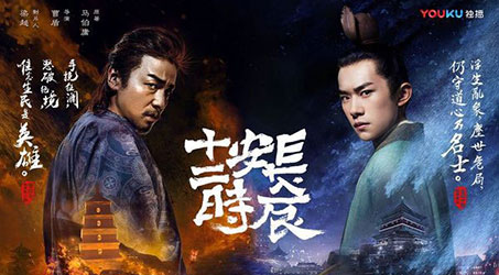 Trường An 12 canh giờ – Bộ phim có kinh phí đầu tư lớn nhất trong lịch sử Trung Quốc cuối cùng cũng được lên sóng