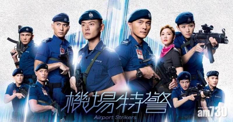"""Bộ phim """"Đặc cảnh sân bay"""" quy tụ Quan Lễ Kiệt, Dương Minh, Thái Tư Bối…"""
