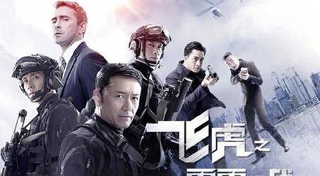 """Huỳnh Tông Trạch, Ngô Trác Hy và Mã Quốc Minh tái hợp trong phim """"Phi Hổ cực chiến 2"""""""