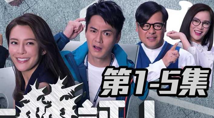 """La Trọng Khiêm đánh dấu sự trở lại với phim """"Nhân chứng rắc rối"""" sau 4 năm vắng bóng màn ảnh TVB"""