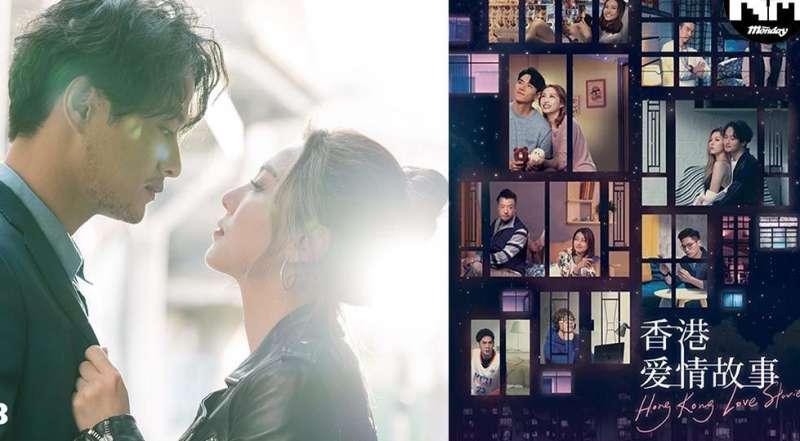 """Cung Gia Hân và La Thiên Vũ """"se duyên"""" trong phim """"Chuyện tình Hồng Kông"""""""