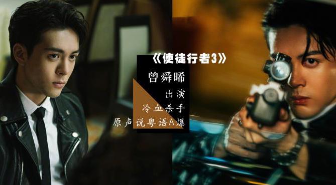 """""""Sát thủ"""" điển trai – Tăng Thuần Hy trong phim """"Mất dấu III"""": từ nhỏ đã thích phim TVB"""